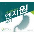 NG-1(Natural Green One)